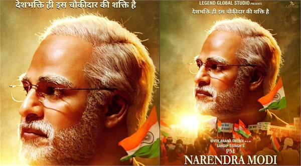 pm modi biopic release 24th may special screening