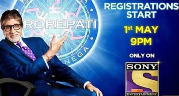kaun banega crorepati 11 registeration start from 1 may