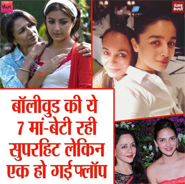 mother s day superhit bollywood actress mother and daughter