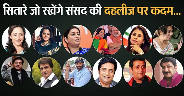 here is the list of celebs who win 2019 loksabha election