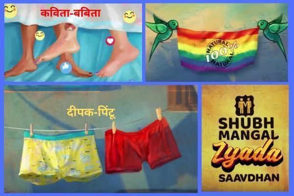 ayushman khurana shubh mangal zyada saavdhan teaser release