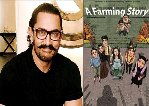 aamir khan watches his son play a farming story