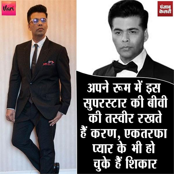 karan johar keeps a picture of this superstar s wife in his room