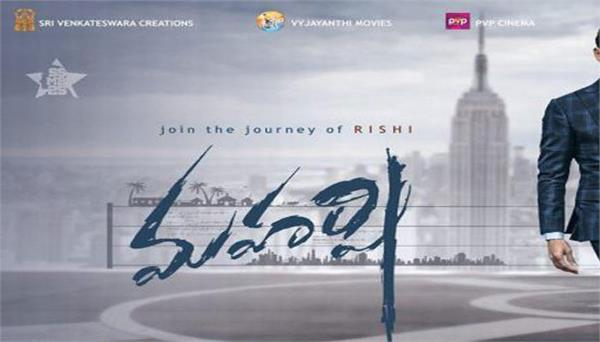 mahesh babu maharshi becomes biggest opener of his career