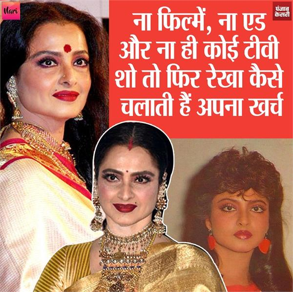 know about to interesting facts of bollywood actress rekha