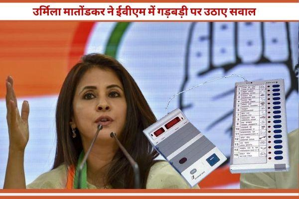 urmila matondkar loose in election and objection on evm voting