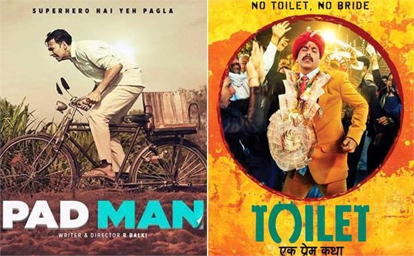 toilet ek prem katha and padman