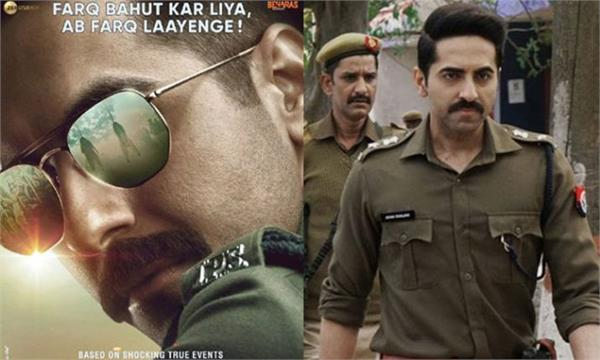 article 15 ayushmann kurrana movie ua certificate