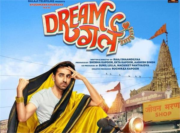 ayushmann khurrana saying about his movie dreamgirl