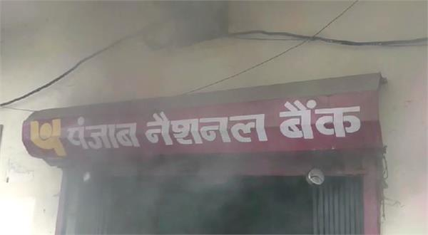 a fire against shot circuit in punjab national bank  video