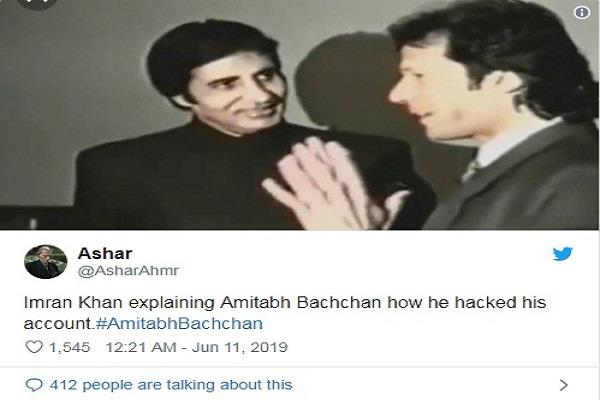 amitabh bachchan twitter account hacked funny meme viral on social media