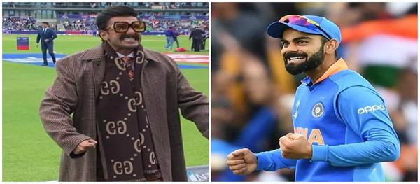 ranveer congratulated captain virat after winning match see video