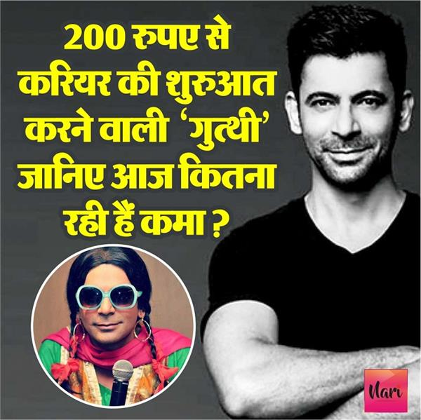 gutthi  who started the career of 200 rupees know how much is earning today