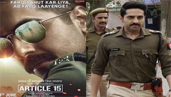 ayushmann khurrana film article 15 trailer release date