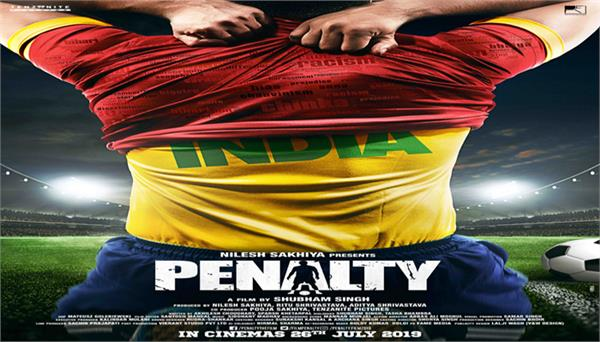 film penalty the first teaser poster launch