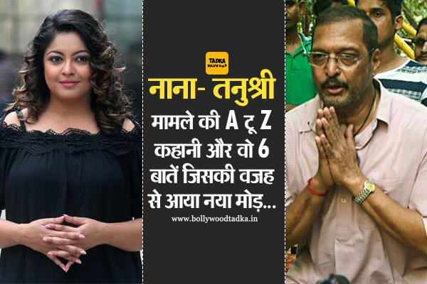 police close sexual harassment case against nana patekar