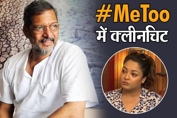 nana patekar gets clean chit in metoo case