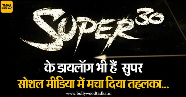 hrithik roshan film super 30 trailer and dialogue
