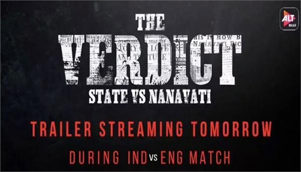 alt balaji released the teaser of the verdict state varsis nanavati