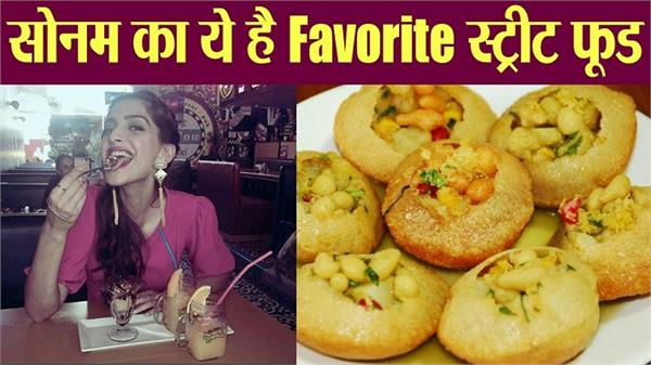 sonam kapoor saying about streetfood in india