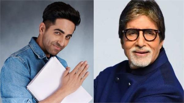 ayushmann khurrana saying about to work with amitabh bachchan