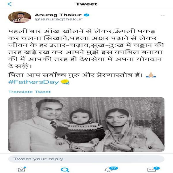 anurag thakur share childhood photo on social media