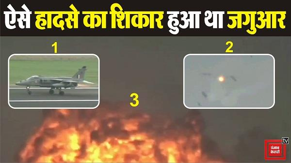 iaf posted video of jaguar aircraft accident at ambala afs