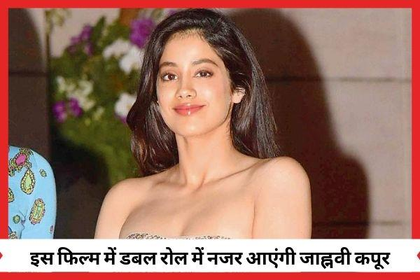 jhanvi kapoor new movie rooh afza