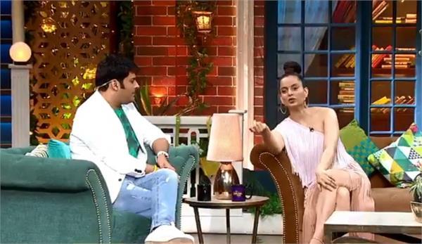 कपिल के शो में पहुंची कंगना रनौत, शाहरुख, अक्षय और करीना को लेकर बोल दी बड़ी बात