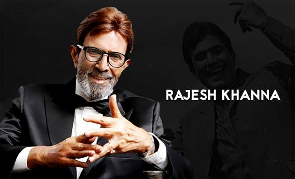 rajesh khanna death anniversary some interesting things
