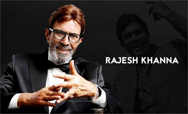 rajesh khanna death anniversary some interesting things