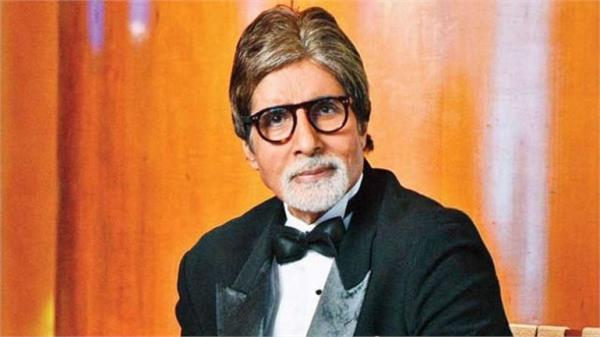 amitabh bachchan saying about his surname
