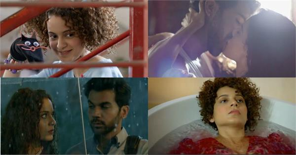 kangana ranaut rajkummar rao movie judgemental hai kya trailer release