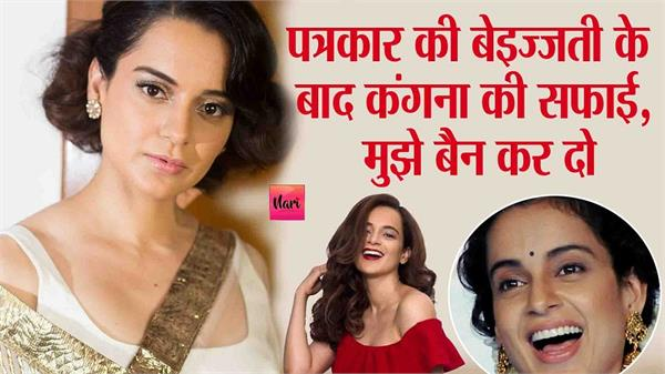 kangana ranaut ugly fight with a journalist and say baned to me