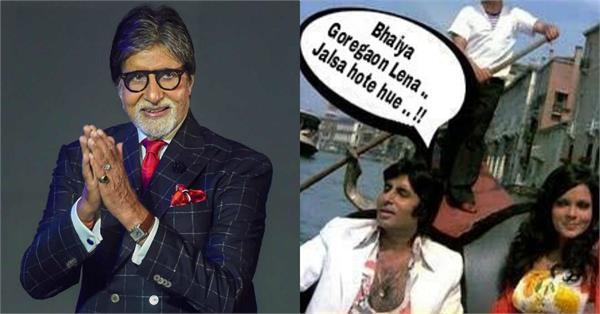 amitabh bachchan share funny meme on mumbai flood