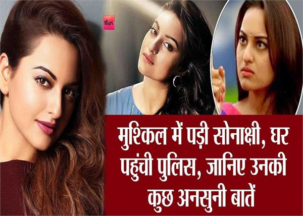 sonakshi sinha 10 things that you probably did not hear