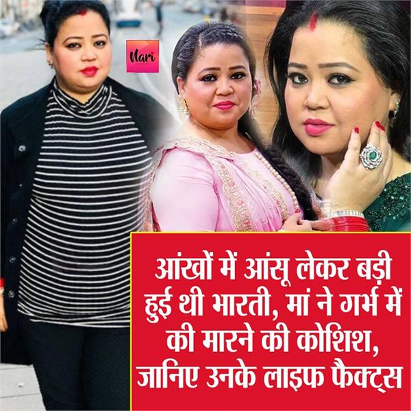 know here unknown facts from bharti singh s life