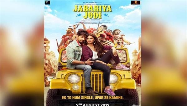 film jabariya jodi will release on 9 august