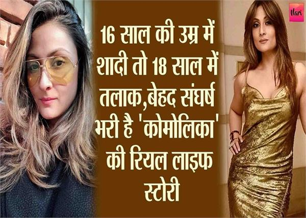 unknown life facts about urvashi dholakia