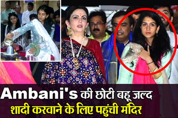 on first monday of sawan month mukesh ambani daughter in law video goes viral