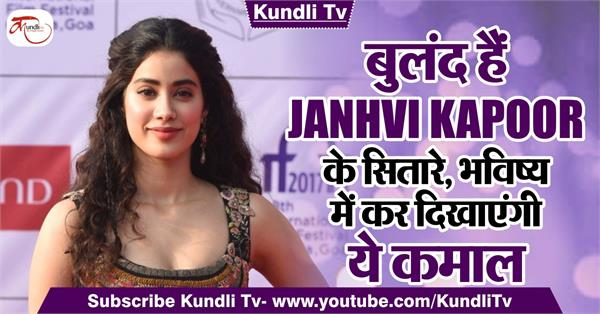janhvi kapoor horoscope in hindi