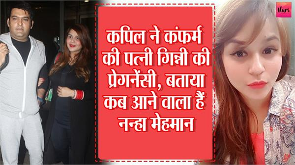 kapil sharma confirmed his wife ginni chatrath pregnant