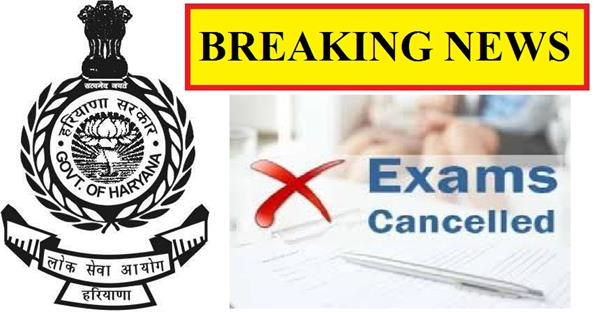 hcs examination postponed which was fixed on 24 july