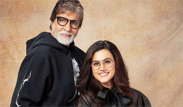 taapsee pannu send msg to amitabh bachchan