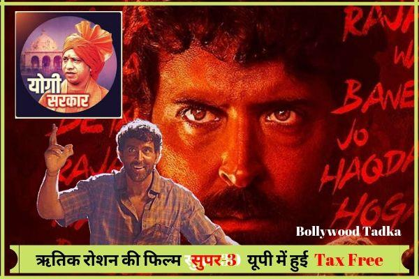 hrithik roshan movie super 30 tax free in up