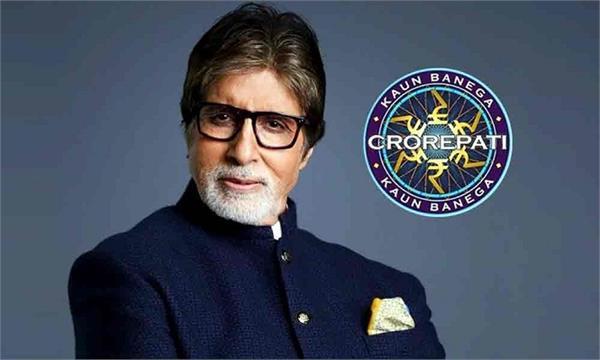 kaun banega crorepati 11 promo release by amitabh bachchan
