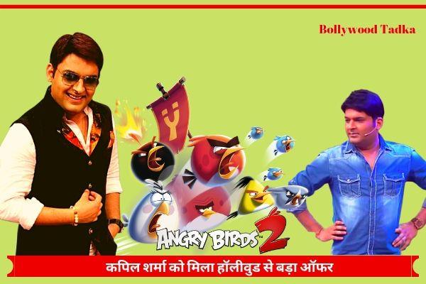 kapil sharma new hollywood project angry birds movie 2