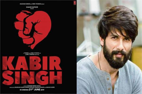 after kabir singh success shahid get emotional and share video