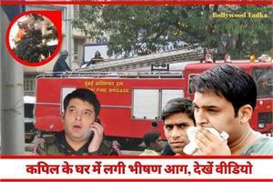 massive fire breaks out in kapil sharma apartment