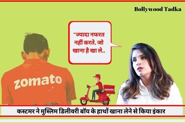 bollywood actress richa chadda saying to zomato customer
